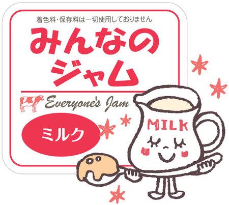 『ミルクジャム』みんなのジャム手作り無添加天然バニラビーンズ180g