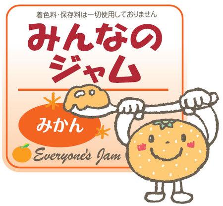 『みかんジャム』みんなのジャム手作り無添加ペクチン不使用低糖度180g