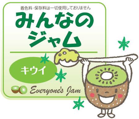 『キウイフルーツジャム』みんなのジャム手作り無添加ペクチン不使用低糖度180g